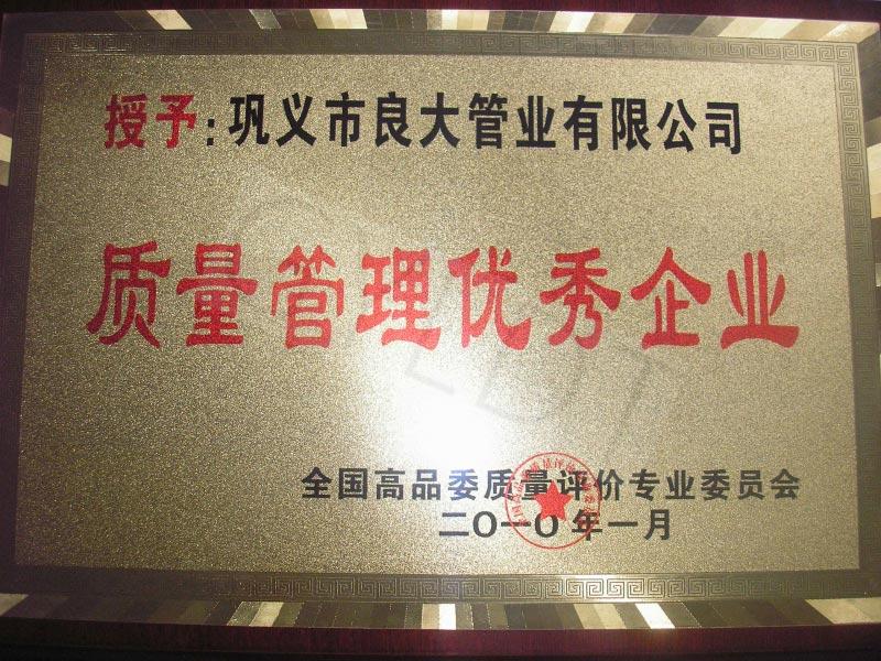 军巡铺牌消防炮质量管理优秀企业